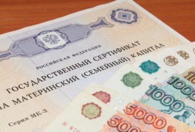 В соответствии с постановлением Правительства РФ сокращены сроки выплаты средств материнского капитала
